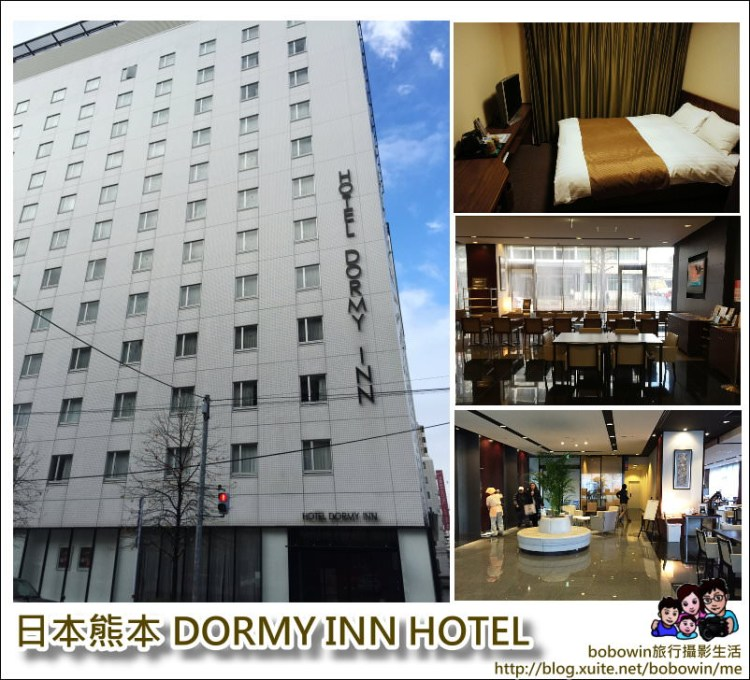 [ 日本熊本飯店 ] 平價熊本DORMY INN溫泉飯店~近熱鬧的下通町、無料溫泉大浴場