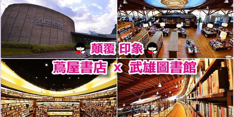[九州佐賀景點] 這才叫圖書館|武雄市圖書館 x 蔦屋書店,讓世界認識武雄,顛覆你對圖書館的刻板印象