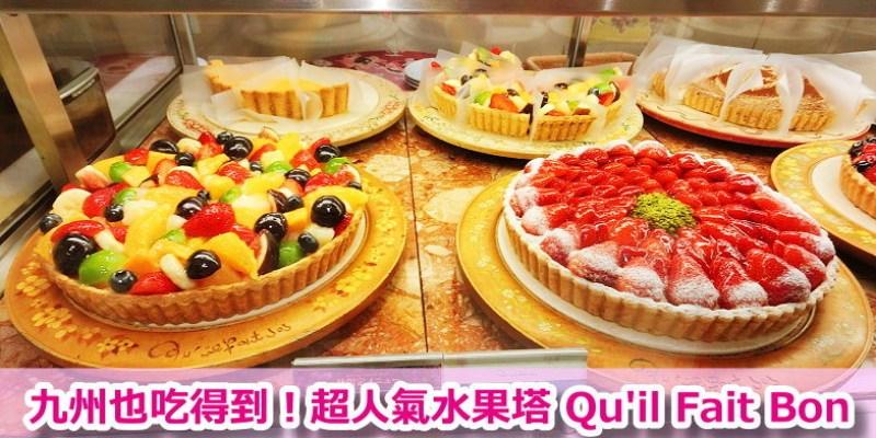 [九州福岡天神甜點美食] 日本超人氣排隊Qu'il Fait Bon水果塔,九州也吃得到!