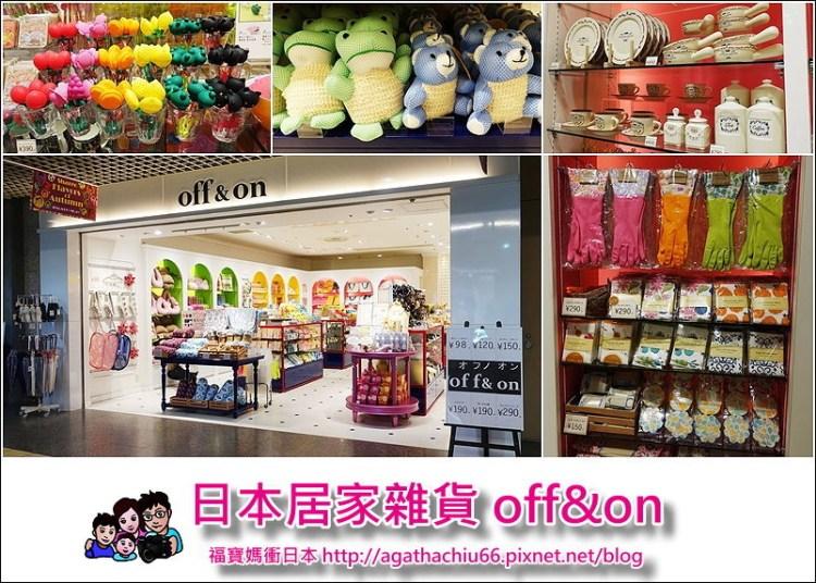 [日本購物] 來去逛日本居家連鎖雜貨 off&on (含可愛戰利品分享)