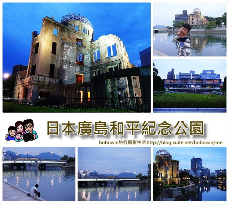 [日本廣島景點] 廣島和平紀念公園 原爆圓頂館