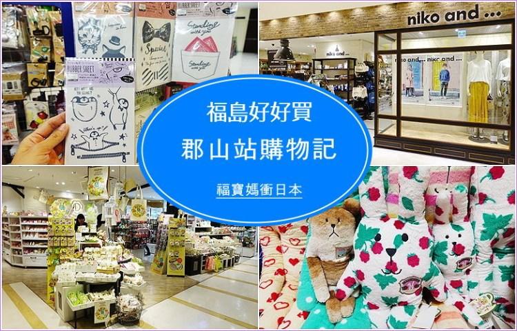 [福島好逛好買] 最熱鬧的郡山站購物記,購物中心 藥妝店 電器行 超市 百円店都在這搞定