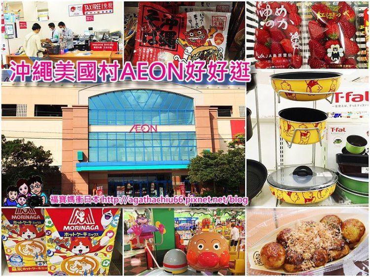 [沖繩購物懶人包] 沖繩AEON北谷店攻略~超市、玩具店、遊戲場、美食街應有盡有
