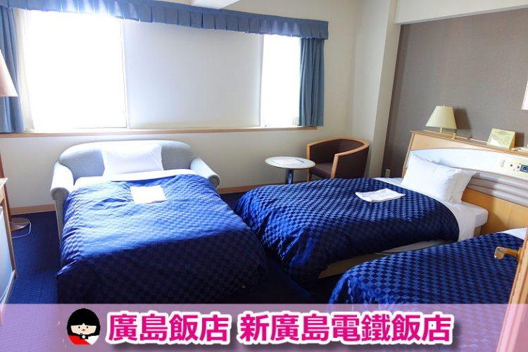 [廣島飯店] 新廣島電鐵飯店 (Hotel New Hiroden),近廣島車站5分鐘 ASSE百貨 yours超市 縮景園