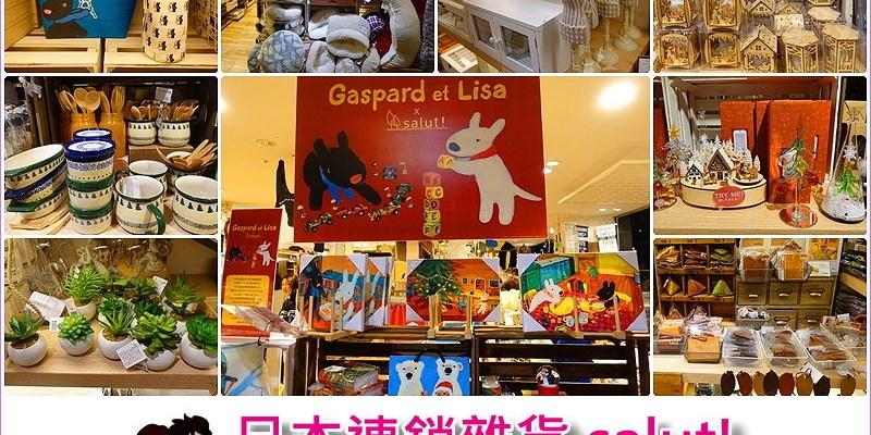 [日本九州天神購物] salut!日本連鎖鄉村風雜貨~質感優又平價的居家生活雜貨,獨家Gaspard et Lisa聯名商品