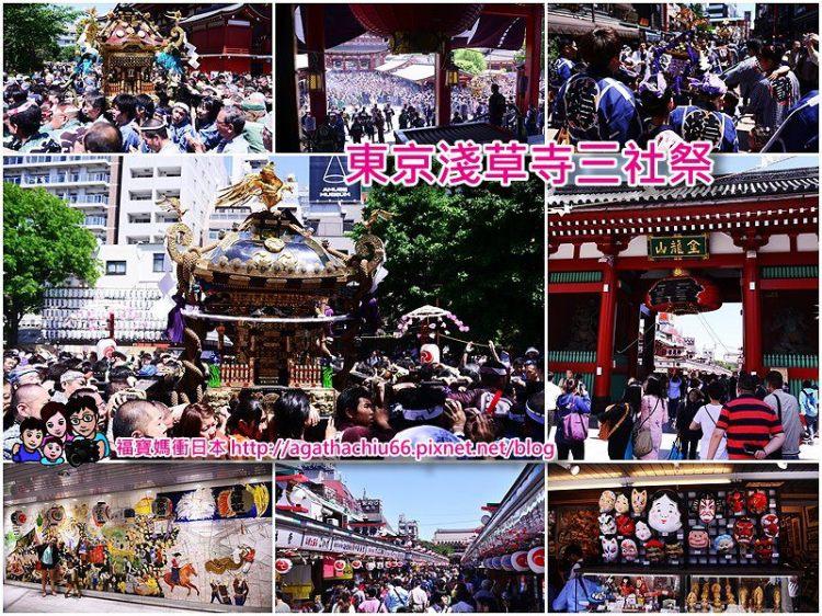 [日本東京淺草寺三社祭] 一年一度,現場感受盛大祭典氣氛