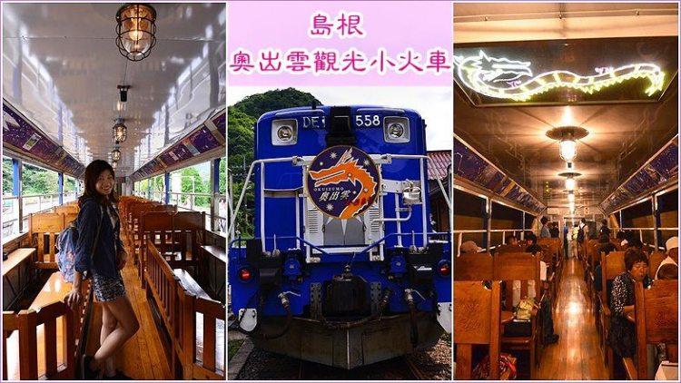 島根觀光小火車 奧出雲大蛇號(奥出雲おろち号),站站騷動,日本人也瘋狂