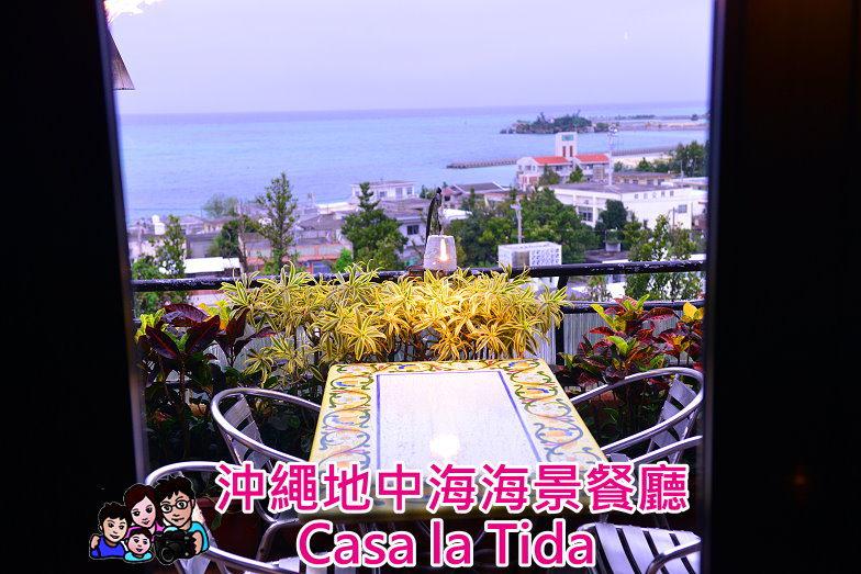 [沖繩餐廳] 沖繩恩納地中海海景餐廳 Casa La Tida ~隨便都是海景座位~ 到沖繩怎能不到海景餐廳用餐!
