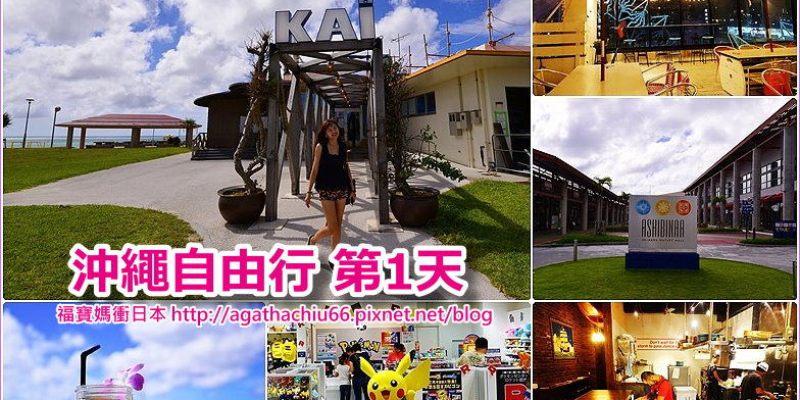 [沖繩省錢行程] 第一天就衝outlet,用折扣商品塞滿行李箱!!