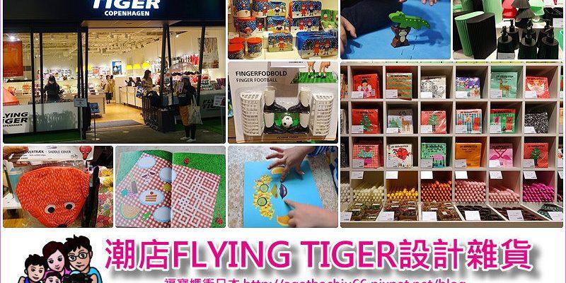 [日本連鎖雜貨] FLYING TIGER 設計系平價雜貨~雜貨迷必逛~連烘焙 戶外休閒 桌遊 文具都有