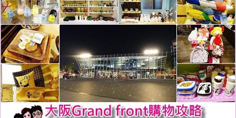 [大阪梅田好好買] Grand Front百貨購物攻略~生活雜貨篇