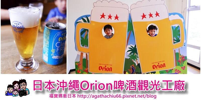 [日本沖繩景點] Orion啤酒工廠~無料參觀+免費超鮮啤酒+順遊美ら海水族館,親子也適合!!
