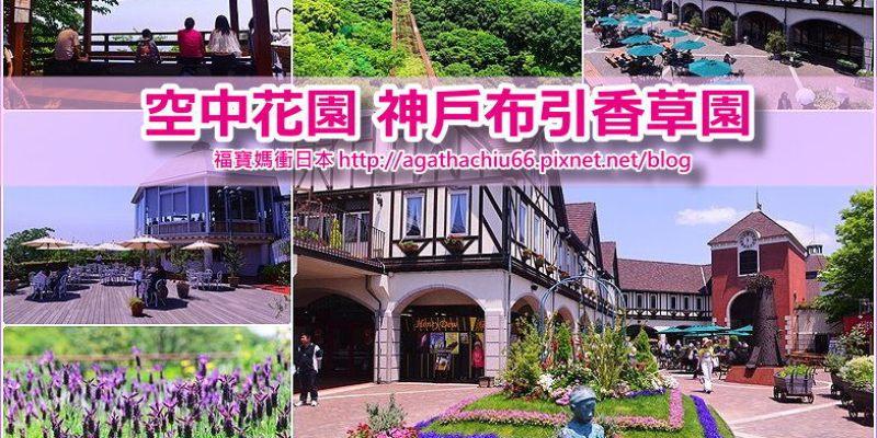 [神戶夜景景點] 神戶布引香草園 神戶布引纜車,神戶市區空中花園,大阪出發15分鐘就到