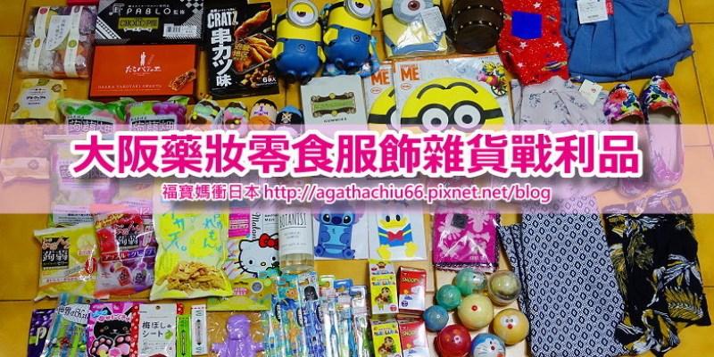 [關西大阪好好買] 大阪4天3夜行戰利品,藥妝 服飾 零食 名產 雜貨(含購買地點)