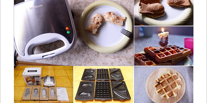 [ 日本Amazon購物推薦] 日本Vitantonio鬆餅機 烤盤開箱