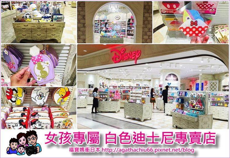 [大阪好好買] 女孩限定 白色迪士尼專賣店 ~ 大阪LUCUA 1100店購物,順遊時空廣場
