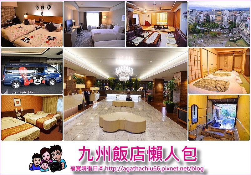 [日本九州飯店] 九州飯店懶人包~含博多、天神、由布院、熊本、佐賀區域