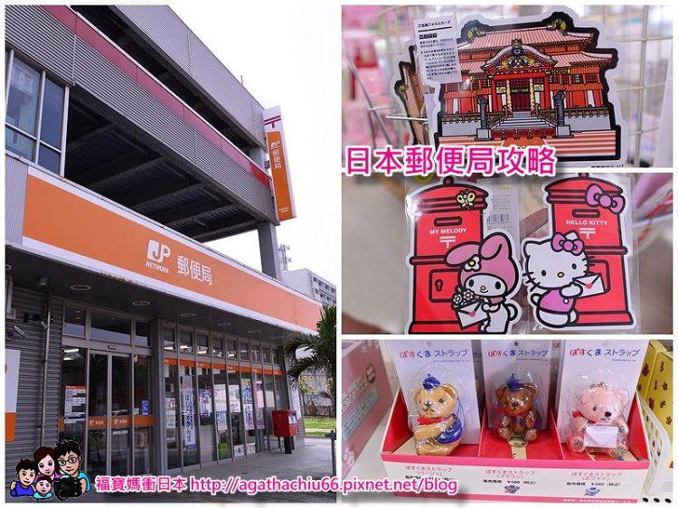 [日本郵便局攻略] 來去逛郵便局,記錄旅遊腳印~只要簡單4步驟