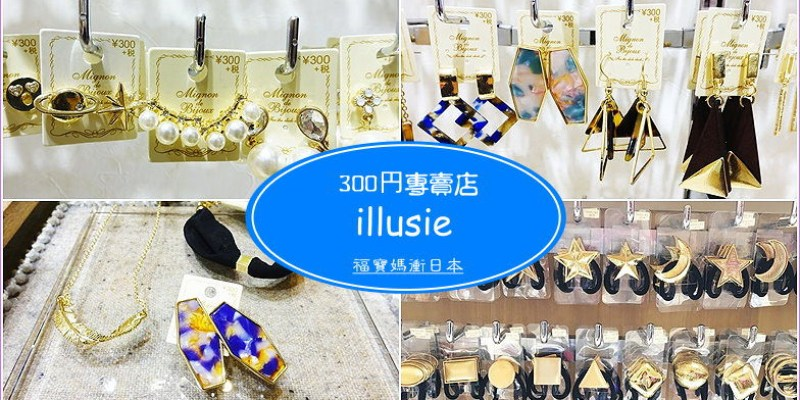 [九州福岡購物] illusie高質感300円飾品專賣店(博多車站內マイング商店街內)