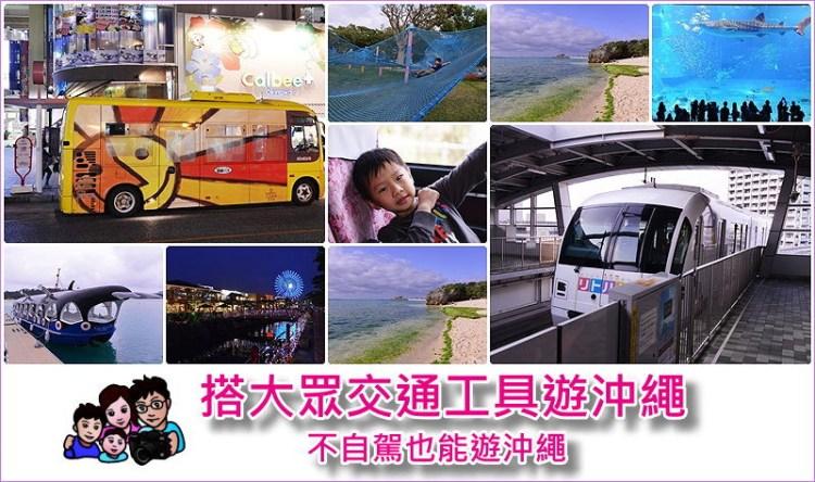 [搭大眾交通玩沖繩] 沖繩大眾交通工具 巴士 單軌 全攻略~含車班查詢、搭乘方式、票價及轉乘資訊