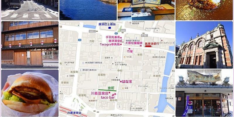 [九州佐賀逛街] 唐津市區購物地圖~隨便一瞥就是古蹟 竹屋 舊唐津銀行,唐津景點 美食 名產通通有