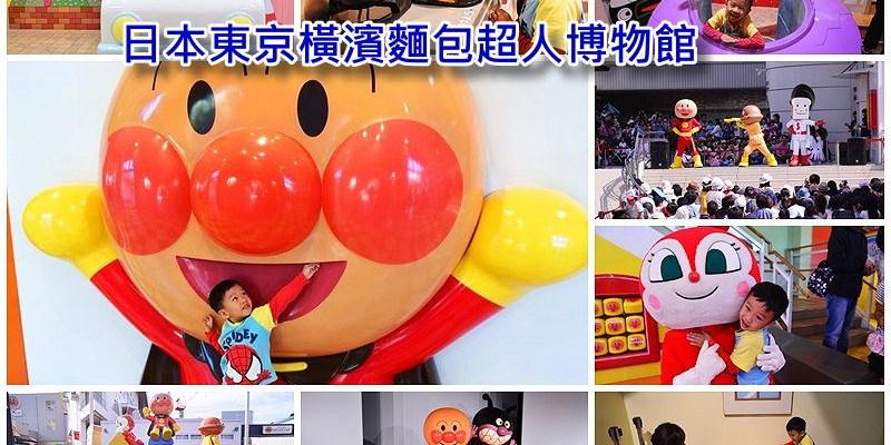 [日本東京橫濱] 日本超人氣親子景點-麵包超人博物館~橫濱、神戶、福岡、名古屋、仙台都有