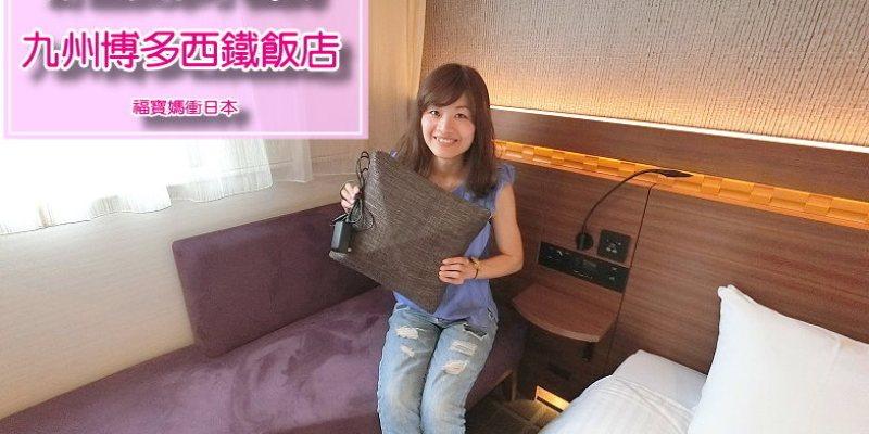 [九州福岡住宿] 紓壓首選博多西鐵飯店,每個房間都有按摩靠墊,還有溫泉大浴場