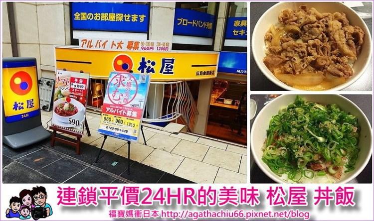 [日本平價餐廳] 連鎖平價丼飯 松屋,省錢還能吃飽,24小時營業