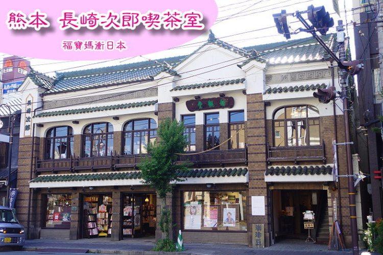 [九州熊本老屋咖啡館] 熊本長崎次郎喫茶室,享受著異國復古情調,看著窗外的路面電車
