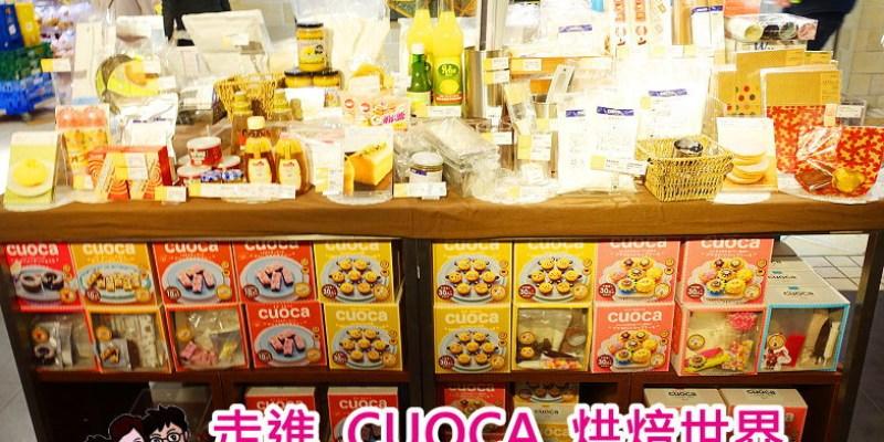 [東京購物] cuoca烘焙材料店,不只是烘焙迷必朝聖,初級班也變小廚娘,全靠