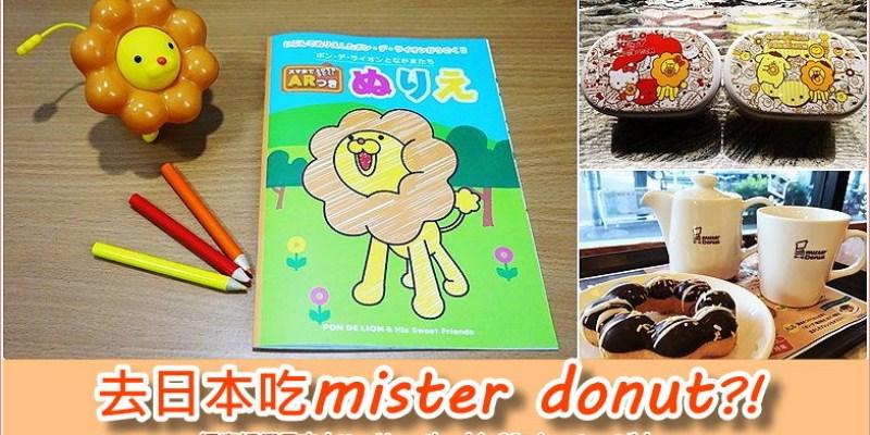 [日本連鎖甜點] 去日本吃mister donut ? 有什麼不一樣? 三大必去理由