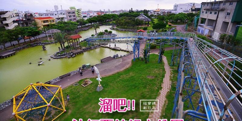 沖繩超長滾輪溜滑梯~西崎親水公園,近ASHIBINAA outle、那霸機場、瀨長島