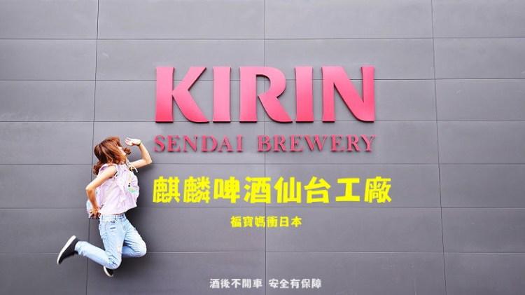 [仙台好吃好玩景點] KIRIN麒麟啤酒仙台工廠免費參觀+免費啤酒/飲料喝到飽,還能外帶(含交通)!!