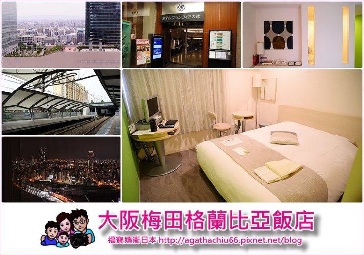 [ 日本大阪飯店 ] 大阪梅田格蘭比亞飯店~與車站共構,樓下就是大丸、LUCUA百貨