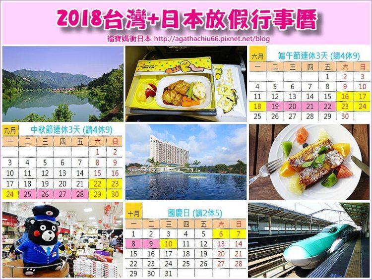 [日本旅遊請假攻略] 2018台灣 日本放假行事曆~早鳥撿便宜,省機票&飯店錢,又免人擠人