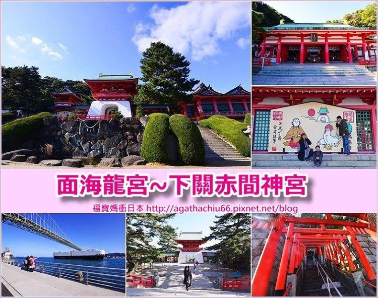 [山口下關景點] 赤間神宮,龍宮般的水天門~不一樣的九州福岡門司港旅行(續)
