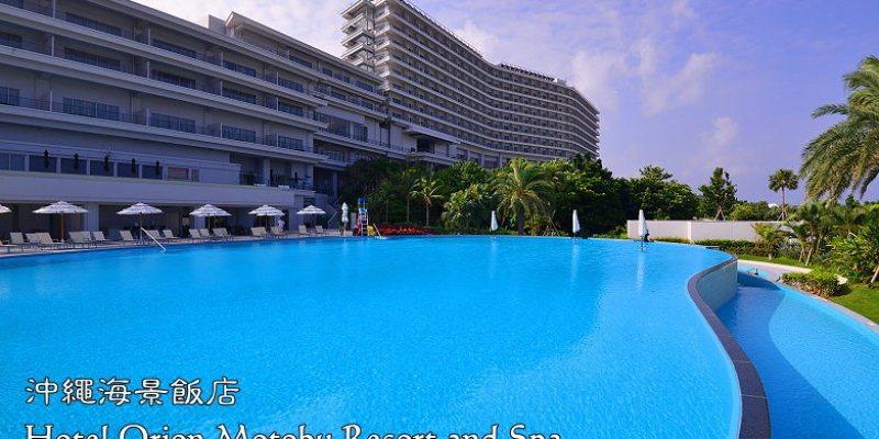 [沖繩北部海景飯店] Orion本部度假SPA飯店 Hotel Orion Motobu Resort and Spa,與海洋博公園、備瀨崎海岸當鄰居