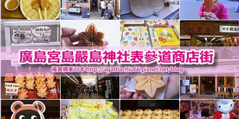 [廣島必逛景點] 廣島宮島嚴島神社表參道商店街,尋找屬於宮島的美味