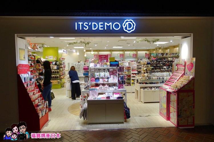 [日本九州天神購物] ITS'DEMO美妝雜貨店~不只有限定商品,還有獨家聯名商品
