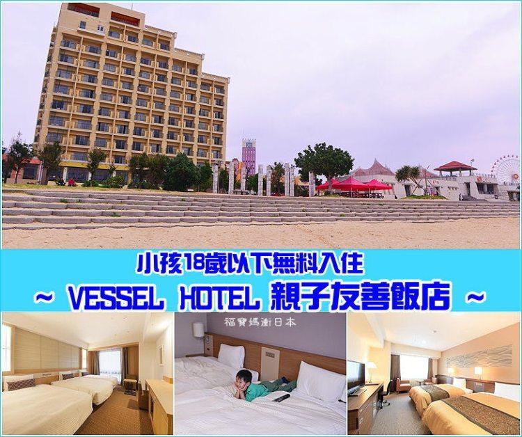 [日本連鎖親子飯店] Vessel Hotel/Vessel Inn超狂,小孩最高18歲免費入住~還有無料宵夜/下午茶!!