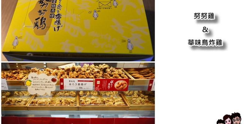 [日本九州必吃] 雙雞特輯:冷冷吃的努努雞 & 熱熱吃的華味鳥炸雞