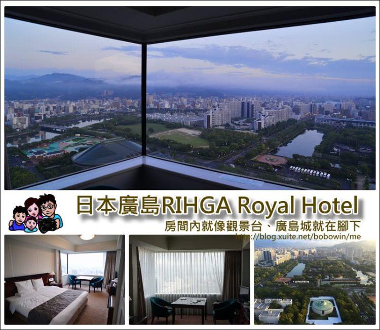 《 日本廣島飯店 》廣島RIHGA Royal Hotel~高貴不貴~SOGO、本通商店街旁,房間可俯瞰廣島城