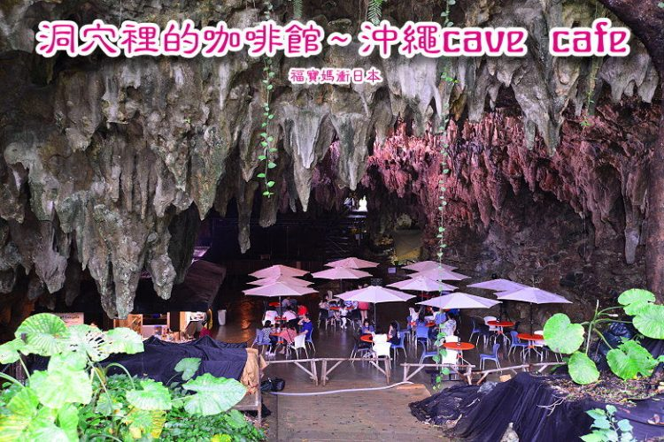 [沖繩特色餐廳] 鐘乳石洞穴中的咖啡館cave cafe,Valley of Gangala(GANGALA之谷)內,35咖啡好好喝