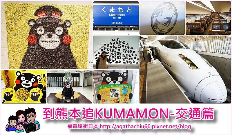 [日本九州熊本交通] 一張九州JR PASS玩熊本,從博多到熊本搭新幹線40分鐘就到!