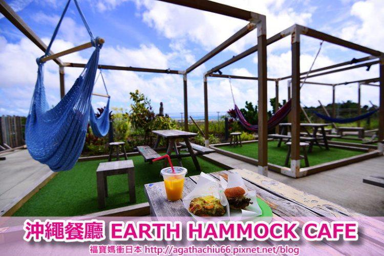 [沖繩海景餐廳] EARTH HAMMOCK CAFE,隱身在沖繩rycom的咖啡館,躺在吊床上擁抱藍天白雲