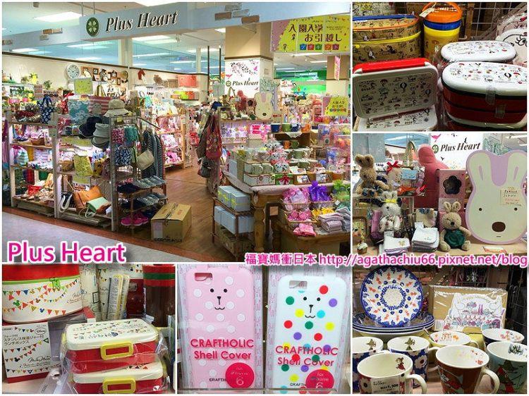 [日系生活雜貨] PLUS HEART~全日本有100多家分店,迪士尼、史努比、CRAFTHOLIC等眾多聯名商品