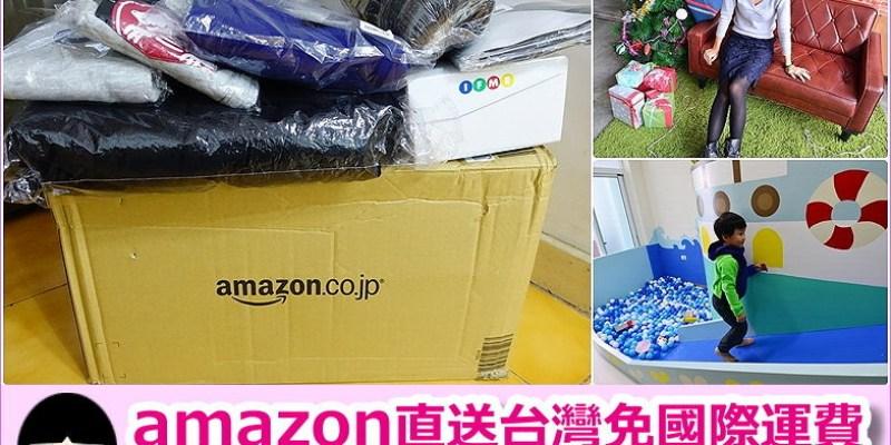 [日本亞馬遜購物戰利品] 日本amazon直送台灣,免8%還免國際運費,日幣又貶值,能不心動嗎?(含搜尋技巧 注意事項)
