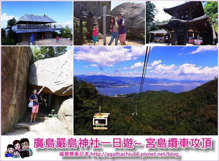 [廣島一日遊] 宮島纜車 彌山攻頂七大不思議景點~全視線眺望海景 嚴島神社
