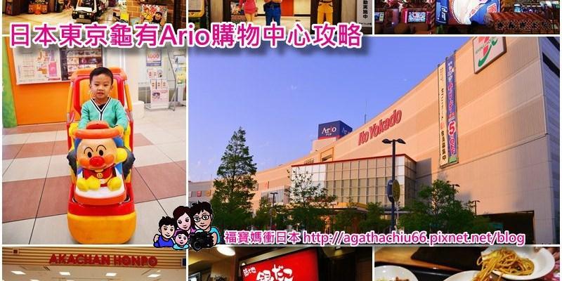 [日本東京購物懶人包] 龜有Ario購物中心攻略@烏龍派出所場景真實呈現、阿卡將也可以退稅