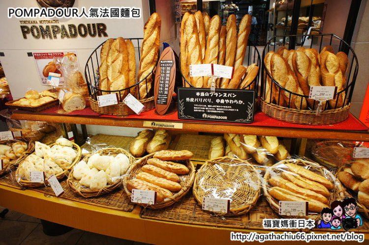 [日本人氣法國麵包] POMPADOUR~每天出爐高達10次,就是要給你最美味的法國麵包!